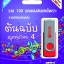 USBเพลง ต้นฉบับลูกทุ่งไทย 4 thumbnail 1