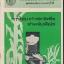 การใช้ยากำจัดวัชพืช thumbnail 1