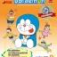 Doraemon TV Specials แผ่น 4 : หลุมทิ้งขยะต่างมิติ, ลูกตุ้มแห่งโชคลาภ thumbnail 1