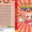28 เพลง ต้นฉบับลูกทุ่งไทย 6 ( ก้าน ไวพจน์ ไพรวัลย์ รุ่งเพชร กังวาลไพร) thumbnail 1