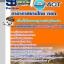 แนวข้อสอบเจ้าหน้าที่ตรวจอาวุธและวัตถุอันตราย บริษัท ท่าอากาศยานไทย ทอท AOT thumbnail 1