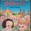 สำนวนไทย ภาษิตฝรั่ง thumbnail 1