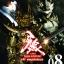 VCDกาโร่ เทพยุทธถล่มนรก 8 thumbnail 1