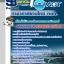 แนวข้อสอบเจ้าหน้าที่วิเคราะห์ระบบงานคอมพิวเตอร์ บริษัทการท่าอากาศยานไทย ทอท AOT thumbnail 1