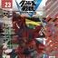 หุ่นจิ๋วประจันบาน ดับเบิ้ล แผ่น 23 thumbnail 1