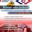 แนวข้อสอบวิศวกร ระดับ4 (ไฟฟ้ากำลัง) รฟม thumbnail 1