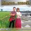 16 เพลง หนุ่มนาข้าวสาวนาเกลือ thumbnail 1