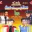 ต้นตำรับลูกทุ่งไทย 2 thumbnail 1