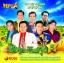 MP3 ฮิตสะท้านทุ่ง 5 (จีรพันธ์ แสงสุรีย์ กำแพง สนธิ รังษี วันชนะ ชายธง สดใส) thumbnail 1