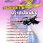 [[NEW]]แนวข้อสอบนายทหารกิจการและประชาสัมพันธ์ กองทัพอากาศ Line:topsheet1 thumbnail 1