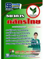 แนวข้อสอบธนาคารกสิกรไทย