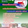 เก็งแนวข้อสอบวิศวกรสิ่งแวดล้อม องค์การส่งเสริมกิจการโคนมแห่งประเทศไทย NEW