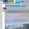 รวมแนวข้อสอบเจ้าหน้าที่ดูแลพื้นที่นอกเขตการบิน บริษัทการท่าอากาศยานไทย ทอท AOT