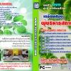 ชุดติว DVD แนวข้อสอบสอบผู้บริหารสถานศึกษา NEW