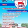 เก็งแนวข้อสอบนิติกร องค์การส่งเสริมกิจการโคนมแห่งประเทศไทย NEW