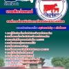 เก็งแนวข้อสอบนายสัตว์แพทย์ องค์การส่งเสริมกิจการโคนมแห่งประเทศไทย NEW