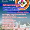 เก็งแนวข้อสอบนักวิชาการสาธารณสุข กรมพัฒนาการแพทย์แผนไทยและการแพทย์ทางเลือก NEW