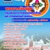 เก็งแนวข้อสอบพยาบาลวิชาชีพ กรมพัฒนาการแพทย์แผนไทยและการแพทย์ทางเลือก NEW