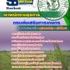 รวมแนวข้อสอบเจ้าพนักงานธุรการ กรมส่งเสริมการเกษตร NEW