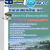 รวมแนวข้อสอบวิศวกร 3-4 (วิศวกรรมสุขาภิบาล) บริษัทการท่าอากาศยานไทย ทอท AOT