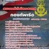 รวมแนวข้อสอบสาขาเทคโนโลยีสารสนเทศ สัญญาบัตรทหารเรือ กองทัพเรือ NEW