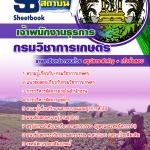 #แนวข้อสอบเจ้าพนักงานธุรการ กรมวิชาการเกษตร