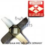 ใบมีเครื่องบด #42 เหล็ก INOX ก้านตรงเรียบ GERMANY