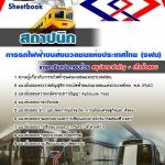 แนวข้อสอบสถาปนิก รฟม การรถไฟฟ้าขนส่งมวลชนแห่งประเทศไทย