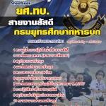 หนังสือแนวข้อสอบ ยศ.ทบ. สัสดี กรมยุทธศึกษาทหารบก