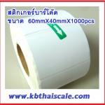 สติกเกอร์บาร์โค้ด ฉลากบาร์โค้ด(Bar code Label)บาร์โค้ดสติ๊กเกอร์ ฉลากพิมพ์บาร์โค้ดสินค้า สติ๊กเกอร์พิมพ์บาร์โค้ด Label Paper 60mmX40mmX10000pcs (จำนวน10000ดวง)