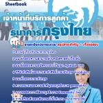 แนวข้อสอบเจ้าหน้าที่บริการลูกค้า ธนาคารกรุงไทย