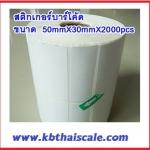 สติกเกอร์บาร์โค้ด ฉลากบาร์โค้ด(Bar code Label)บาร์โค้ดสติ๊กเกอร์ ฉลากพิมพ์บาร์โค้ดสินค้า สติ๊กเกอร์พิมพ์บาร์โค้ดLabel Paper 50mmX30mmX2000pcs (จำนวน2000ดวง)