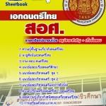 แนวข้อสอบเอกดนตรีไทย ครูอาชีวศึกษา สอศ