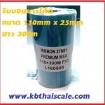 ริบบอนบาร์โค้ด (Barcode Ribbon)WAK Ribbon 110MM x 25MM x 300M หมึกสำหรับเครื่องพิมพ์บาร์โค้ด หมึกยาว 300 เมตร