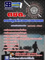 รวมแนวข้อสอบตำรวจตระเวนชายแดน ตชด. 2559 NEW