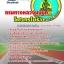 หนังสือแนวข้อสอบ วิศวกรโยธา กรมทางหลวงชนบท thumbnail 1