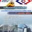 รวมแนวข้อสอบพนักงานบริหารงานทั่วไป รฟม. การรถไฟฟ้าขนส่งมวลชนแห่งประเทศไทย thumbnail 1