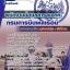 รวมแนวข้อสอบพนักงานข้อมูลสารสนเทศ กรมการบินพลเรือน NEW thumbnail 1