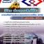 รวมแนวข้อสอบนิติกร ฝ่ายกรรมสิทธิ์ที่ดิน รฟม. การรถไฟฟ้าขนส่งมวลชนแห่งประเทศไทย thumbnail 1