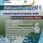 รวมแนวข้อสอบนักวิชาการพัสดุปฏิบัติการ กรมการค้าต่างประเทศ NEW thumbnail 1