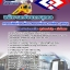 รวมแนวข้อสอบพนักงานทรัพยากรบุคคล รฟม. การรถไฟฟ้าขนส่งมวลชนแห่งประเทศไทย thumbnail 1