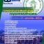 รวมแนวข้อสอบเจ้าพนักงานการเงินและบัญชี กทม. ข้าราชการกรุงเทพมหานคร NEW thumbnail 1