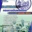 รวมแนวข้อสอบผู้จัดการฝ่าย กรมการบินพลเรือน NEW thumbnail 1