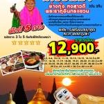 พม่า ย่างกุ้ง หงสา สิเรียม อินทร์แขวน บินดี กินดี อยู่ดี 3 วัน 2 คืน