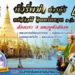พม่า ย่างกุ้ง หงสา พระธาตุอินทร์แขวน 3 วัน 2 คืน บินนกแอร์