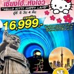 บินตรง นานกิง เซี่ยงไฮ้ หางโจว Hello Kitty 5 วัน 4 คืน