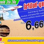 เวียดนามใต้ โฮจิมิน มุยเน่ 3 วัน 2 คืน บิน SL