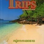 Trips หมู่เกาะทะเลตราด