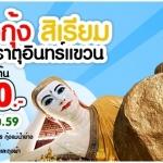 พม่า ย่างกุ้ง หงสา สิเรียม พระธาตุอินทร์แขวน 3 วัน 2 คืน FD