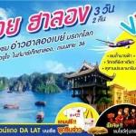 เวียดนามเหนือ ฮานอย ฮาลอง 3 วัน 2 คืน บินนกแอร์